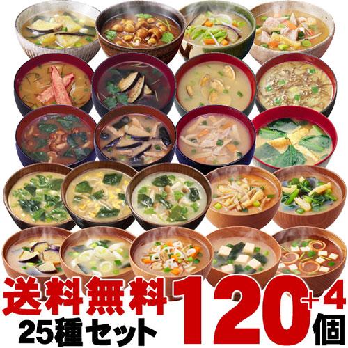 〔300円クーポン配布中6/1限定〕アマノフーズ フリーズドライ 味噌汁 25種 124食セット
