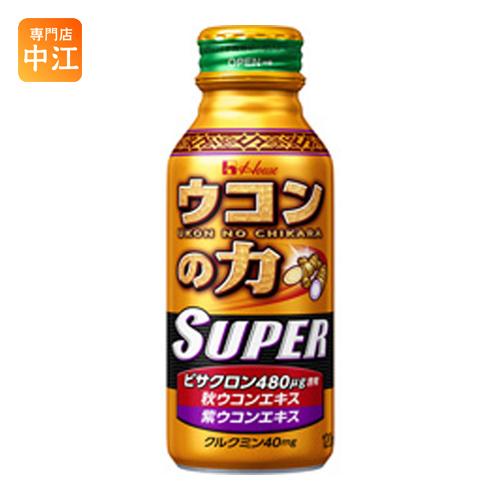 ハウスウェルネス ウコンの力 スーパー 120ml 缶 60本 (30本入×2 まとめ買い)