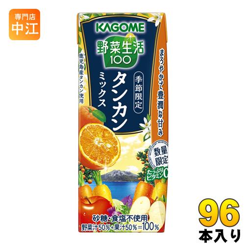 カゴメ 野菜生活100 タンカンミックス 195ml 紙パック 96本 (24本入×4 まとめ買い)