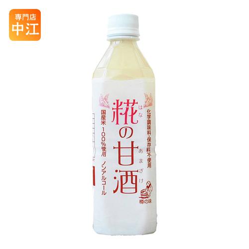 樽の味 糀の甘酒 500ml ペットボトル 24本 (12本入×2 まとめ買い)