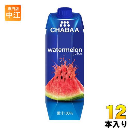 ハルナプロデュース CHABAA 100%ジュース ウォーターメロン 1000ml 紙パック 12本入