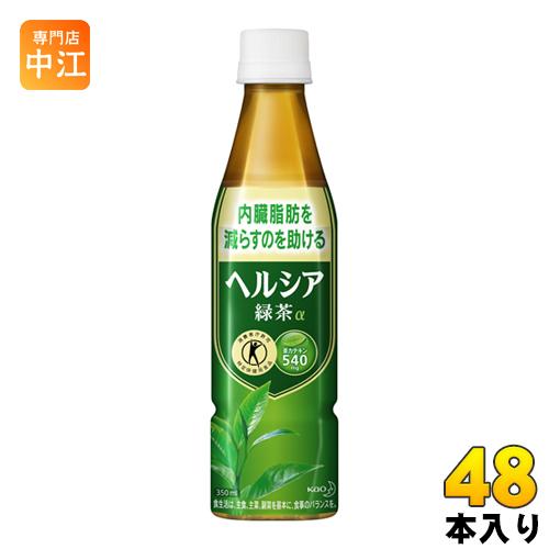 花王 ヘルシア緑茶 350ml ペットボトル スリムボトル 48本 (24本入×2 まとめ買い)