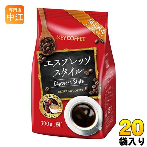 〔クーポン配布中〕キーコーヒー FP エスプレッソスタイル 300g 20袋 (10袋入×2 まとめ買い)〔コーヒー〕