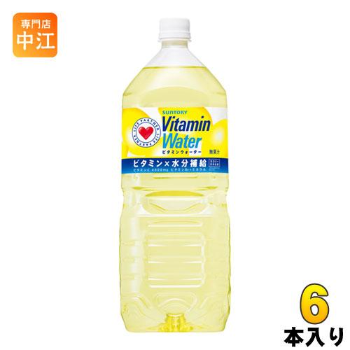 サントリー ビタミンウォーター 2L ペットボトル 6本入