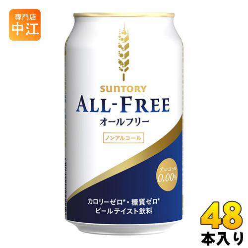 サントリー オールフリー(ALL-FREE) 350ml 缶 48本 (24本入×2 まとめ買い)