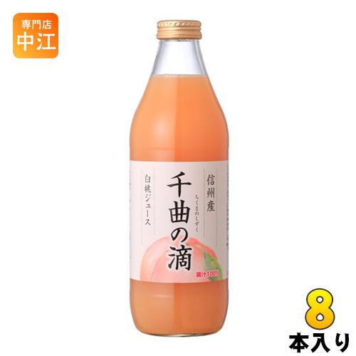 信州産白桃ジュース 千曲の滴 果汁100% 1L 瓶 8本 (4本入×2 まとめ買い)