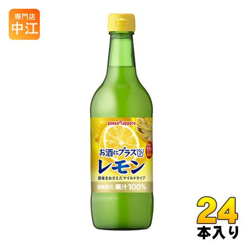 〔クーポン配布中〕ポッカサッポロ お酒にプラス レモン 540ml 瓶 24本 (12本入×2 まとめ買い)〔果汁飲料〕