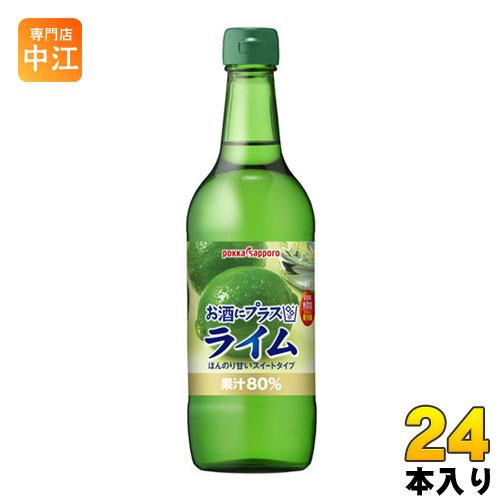 ポッカサッポロ お酒にプラス ライム 540ml 瓶 24本 (12本入×2 まとめ買い)