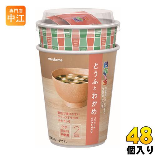 マルコメ カップ フリーズドライ顆粒みそ汁 料亭の味 とうふとわかめ(2食分) 48個入