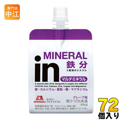 森永製菓 inゼリー マルチミネラル 180g 72個 (36個入×2 まとめ買い)〔ゼリー飲料〕