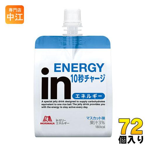 森永製菓 inゼリー エネルギー 180g 72個入 (36個入×2 まとめ買い)〔ゼリー飲料〕