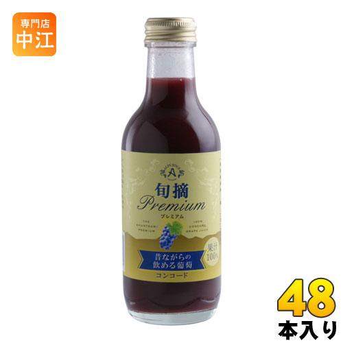 アルプス 旬摘プレミアム 昔ながらの飲める葡萄 コンコード 200ml 瓶 48本 (24本入×2 まとめ買い)〔果汁飲料〕