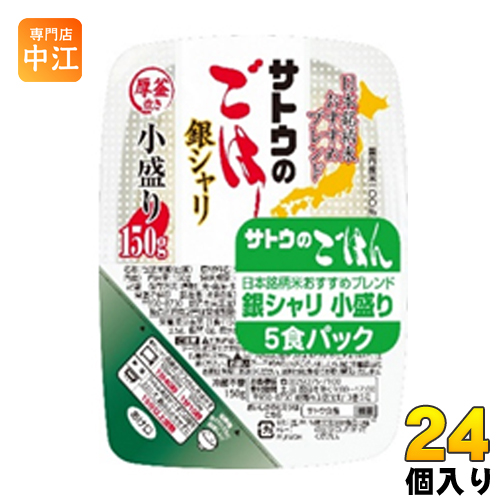 佐藤食品 サトウのごはん銀シャリ 小盛り 24個 (5食パック×12個入×2 まとめ買い)〔ごはん レトルトご飯 包装米飯 米 さとうのごはん〕