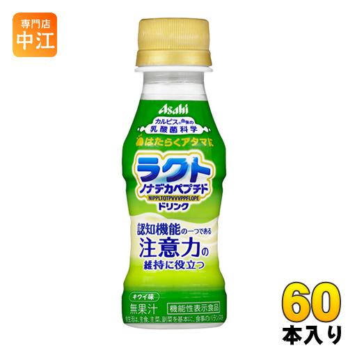 アサヒ はたらくアタマに ラクトノナデカペプチドドリンク 100mlペットボトル 60本 (30本入×2 まとめ買い)