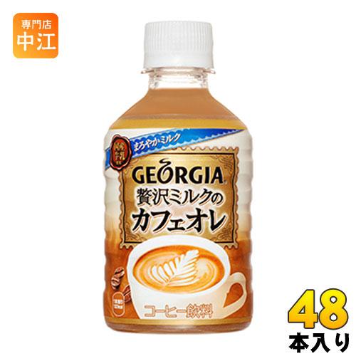 コカ・コーラ ジョージア 贅沢ミルクのカフェオレ 280ml ペットボトル 48本 (24本入×2 まとめ買い)