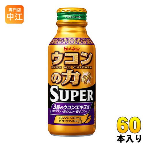ハウスウェルネス ウコンの力 スーパー 120ml 缶 60本 (30本入×2 まとめ買い)〔うこん すーぱー super 飲み会 酒 肝臓 二日酔い〕