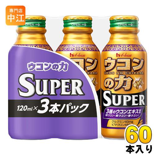 ハウスウェルネス ウコンの力 スーパー 120ml ボトル缶 3本パック×20個入 (10個入×2 まとめ買い)