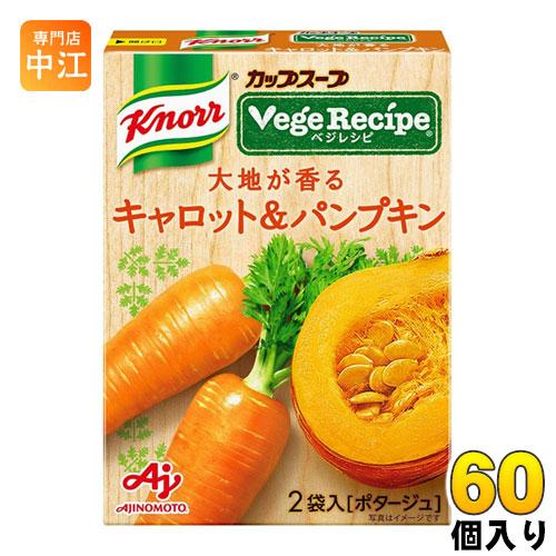 味の素 クノール カップスープ べジレシピ 大地が香るキャロット&パンプキン 2袋入×60個入