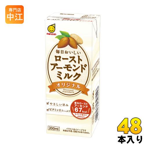 マルサン 毎日おいしい ローストアーモンドミルク オリジナル 200ml 紙パック 48本 ( 24本入×2 まとめ買い)