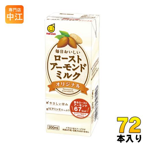 マルサン 毎日おいしい ローストアーモンドミルク オリジナル 200ml 紙パック 72本 ( 24本入×3 まとめ買い)