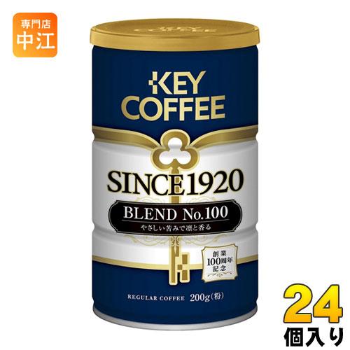 〔クーポン配布中〕キーコーヒー SINCE1920 BLEND No.100 粉タイプ 缶 200g 24個 (12個入×2 まとめ買い)〔コーヒー〕