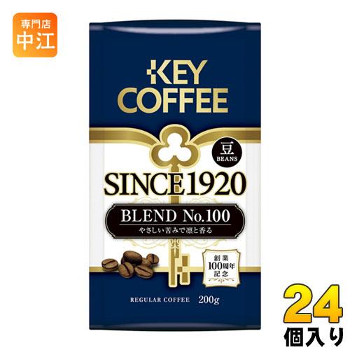 【送料無料/一部地域除く】 キーコーヒー SINCE1920 BLEND No.100 豆タイプ 200g 24個 (12個入×2 まとめ買い) 〔コーヒー〕