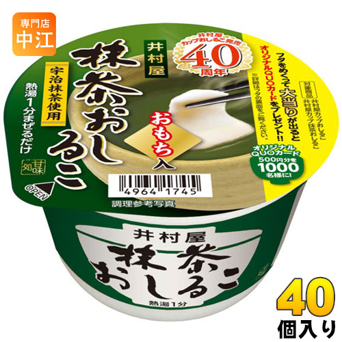 井村屋 カップ抹茶おしるこ 40個 (20個入×2 まとめ買い)