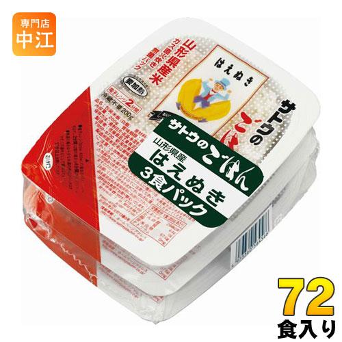 佐藤食品 サトウのごはん 山形県産はえぬき 200g 3食パック 24個 (12個入×2 まとめ買い)〔さとうのごはん パックごはん ご飯 レンジ レトルト インスタント〕