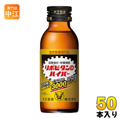 大正製薬 リポビタンDハイパー 100ml 瓶 50本入