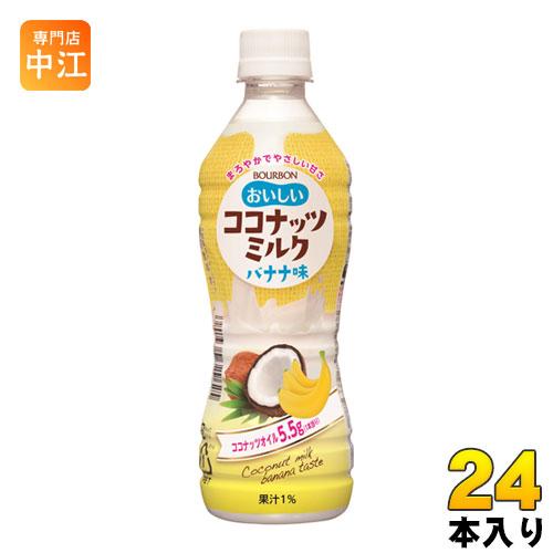 ブルボン おいしいココナッツミルク バナナ味 430ml ペットボトル 24本入