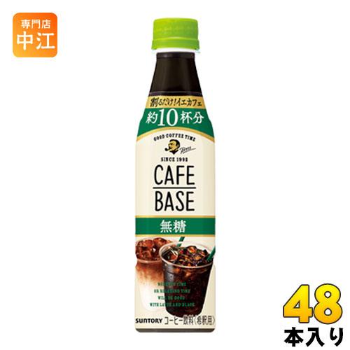 サントリー BOSS ボス カフェベース 無糖 340ml ペットボトル 48本 (24本入×2 まとめ買い)〔コーヒー〕