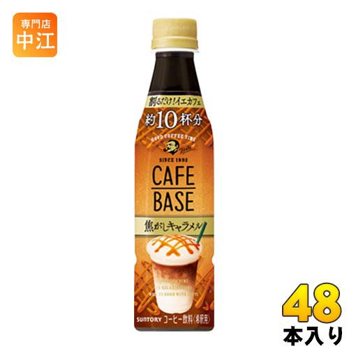サントリー BOSS ボス カフェベース 焦がし キャラメル 340ml ペットボトル 48本 (24本入×2 まとめ買い)〔コーヒー〕