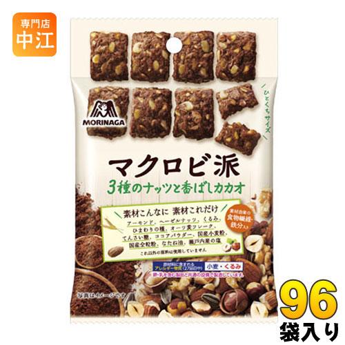 森永製菓 マクロビ派 3種のナッツと香ばしカカオ 37g 96袋入〔デザート〕