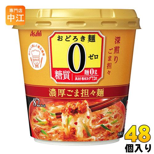 アサヒグループ食品 おどろき麺0(ゼロ) 濃厚ごま坦々麺 48個 (6個入×8 まとめ買い)〔スープ〕