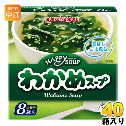 ポッカサッポロ ハッピースープ 徳用わかめスープ 8袋×40箱入〔わかめスープ〕