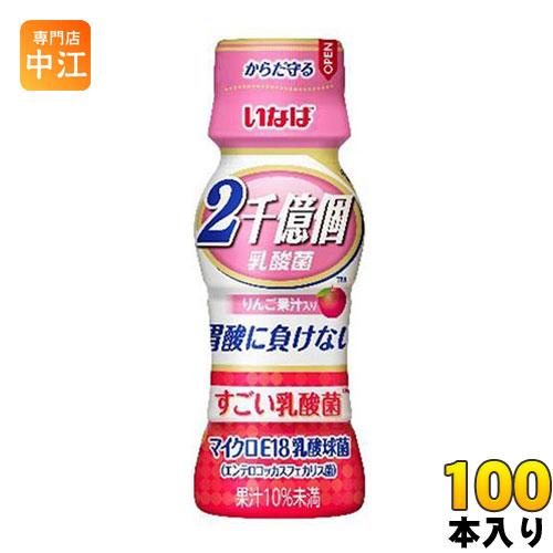 いなば食品 2千億個 すごい乳酸菌ドリンク りんご果汁入り 65ml ペットボトル 100本 (50本入×2 まとめ買い)〔乳酸菌飲料〕