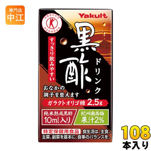 ヤクルト 黒酢ドリンク 125ml 紙パック 108本 (36本入×3 まとめ買い)〔酢飲料〕