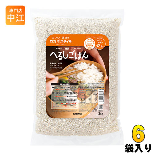 サラヤ 低GIへるしごはん 生米 3kg 6袋 (3袋入×2 まとめ買い)〔お米 SARAYA 〕