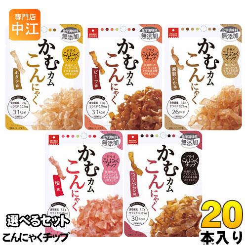 【送料無料/一部地域除く】 かむカムこんにゃく ドライこんにゃくチップ 選べる 20袋 (10袋×2) アスザックフーズ