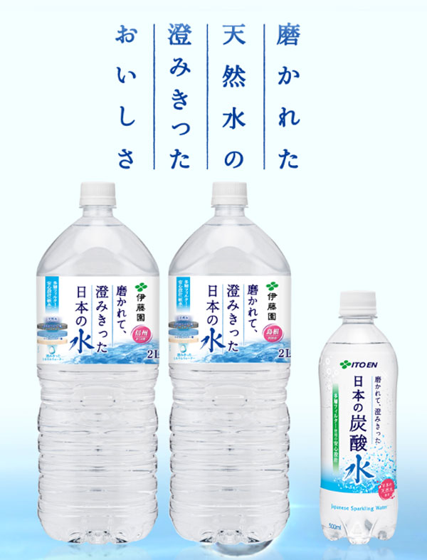Japanese water (Shimane) 2L plastic bottle 6 Motoiri who it was polished  Sono Ito, and was clear