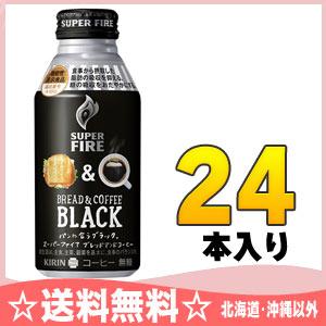 기린 FIRE 슈퍼 파이어 브레드 앤 커피 400g 병 캔 24 개 入 〔 기능 표시 식품 중성 지방과 혈당 블랙 커피 〕