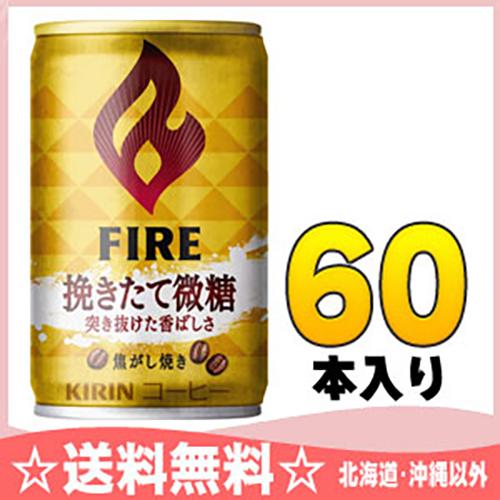 鋸長頸鹿FIRE火,站着,同時買微糖155g罐30條裝*2[鋸KIRIN火火bitou,站着155克鋼鐵罐155G罐咖啡咖啡]