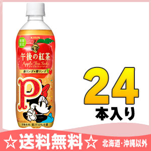 Tea apple tea soda 500 ml pet 24 Motoiri [500 ml of afternoon tea party carbonic acid tea Disney soda apple for a limited time] of the giraffe afternoon