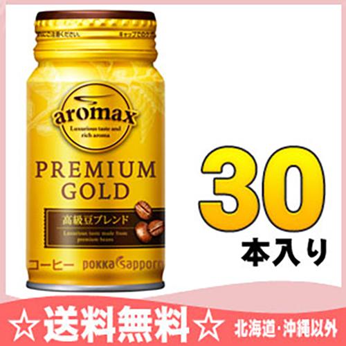 30 canned 170 ml of Pokka Sapporo allomax premium gold re-seal Motoiri [coffee aromax PREMIUM GOLD]