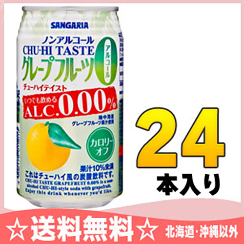 24 0.00% of canned 0.00% of sun Gaul Chu-Hi taste grapefruits 350 g Motoiri [non-alcohol]