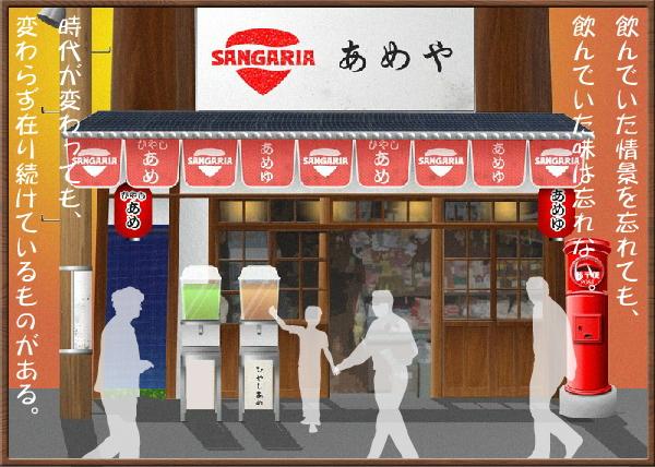 Sangaria hiyashi AME AME Yun 190 g can 30 pieces
