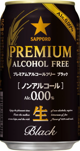 Sapporo premium alcohol-free black 350 ml cans 24 pieces