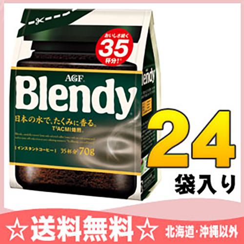 AGF ブレンディ 70g 24袋入〔Blendy ブレンディー インスタント コーヒー 珈琲 詰め替え 詰替 袋〕