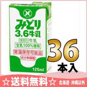 규슈 산업 미도리 3.6 우유 125ml 종이 팩 36 개입