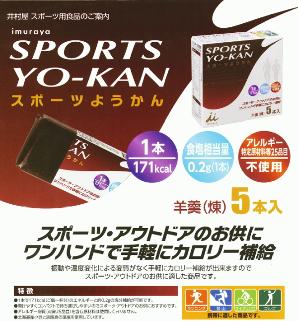 60 g of five *20 Imuraya sports yokan treasuring [sheep かん 羊羹練 りようかんすぽーつようかん SPORTS YO-KAN]